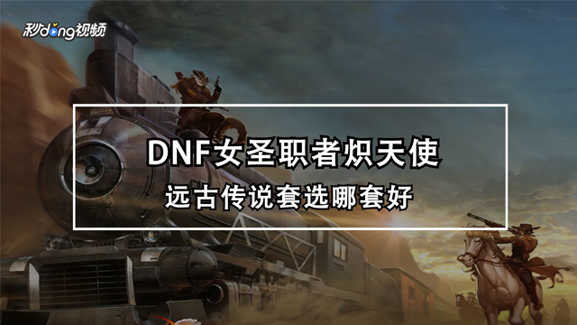 dnf私服发布网